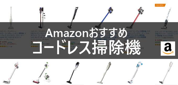 Amazonプライムデーでセールになるコードレス掃除機