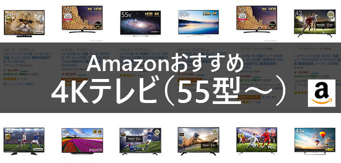 Amazonプライムデーでセールになる4Kテレビ55型以上!