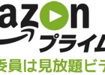 amazonプライムビデオが急激に面白くなってる!?利用方法などわかりやすく説明!
