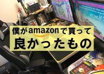 【最新】Amazonおすすめ『僕がAmazonで買って良かったもの』セールも必見!