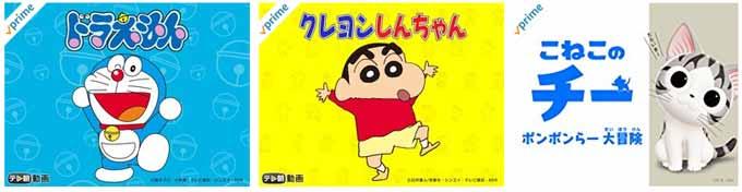 Amazonプライムビデオ(アニメ子供)