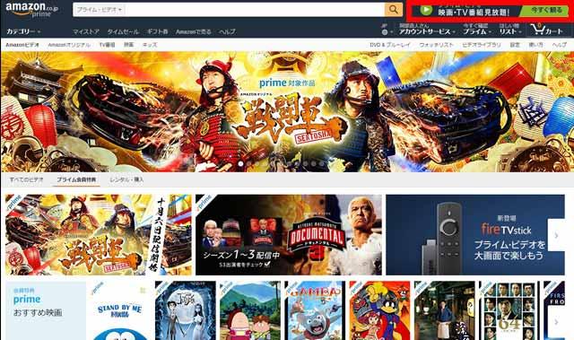 Amazonプライムビデオの紹介