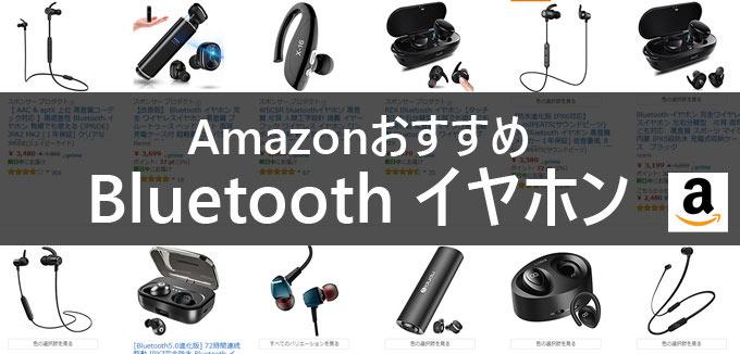 AmazonプライムデーでセールになるBluetoothイヤホン
