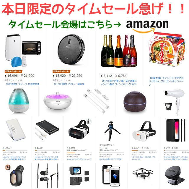 Amazonタイムセール情報