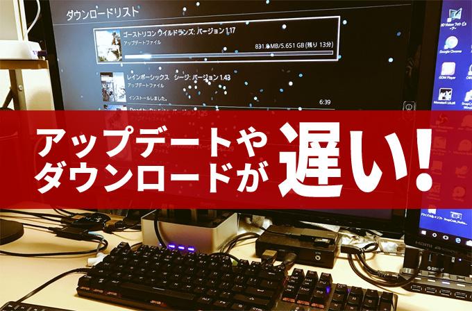 ダウンロード 遅い switch 【Nintendo Switch】有線接続の回線速度と目安|20Mbpsにするための方法(有線アダプターとLANケーブルを使おう)