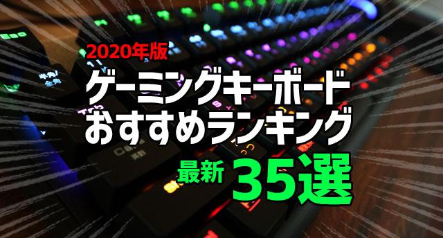 キーボード おすすめ ゲーミング 【最新版】ロジクールのゲーミングキーボードおすすめ8選! 人気モデルを紹介