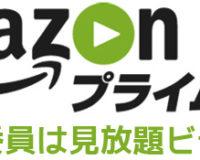 amazonプライムビデオ『ゲーム機・テレビ』での利用方法をわかりやすく説明!