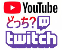 【比較】ゲーム実況「YouTube」「Twitch」どう違う?収益やシステムを比較!