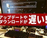 【PS4・SWITCH】ダウンロードやアップデートが遅い!原因や解決法!