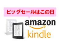 Kindle(キンドル)端末本体のセール情報『PaperwhiteやOasis』セールで安いのはいつ?