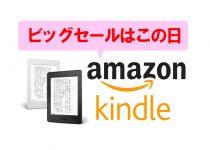 Amazonキンドル(Kindle)本体のセールで一番お得な日はいつ?サイバーマンデーは?