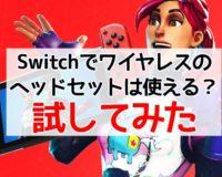 【最新】スイッチで使えるイヤホンとヘッドセット マイク【使い方とおすすめ】