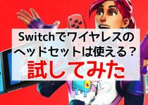 【Nintendoスイッチ】フォートナイトでおすすめなマイク、ヘッドセット、イヤホンを試してみた!