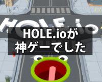 【Hole.io マップ攻略】穴に落とすスマホゲームをスキンを全開放!新マップや攻略情報!