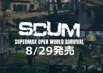【SCUM】サバイバルがSTEAMにて発売!バトルロイヤル形式のサバイバル